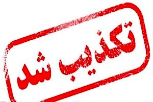تکذیب شایعه انتصاب استاندار خوزستان در جمعیت هلال احمر