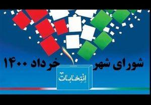 چگونه جریان انقلابی در دور ششم انتخابات کلانشهرها از جمله شهر اهواز موفق شدند؟