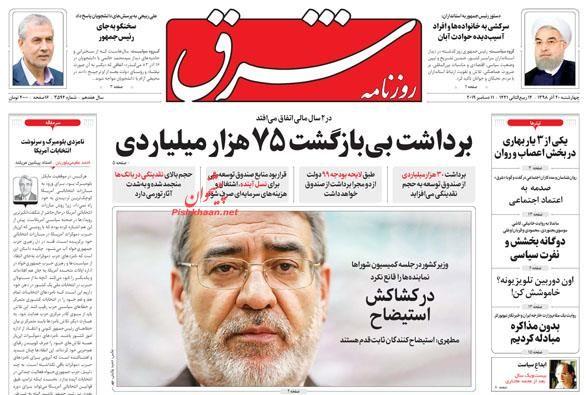 عناوین روزنامه های چهارشنبه ۲۰ آذرماه ۹۸