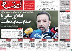 عناوین روزنامههای  پنجشنبه ۲۱ آذرماه ۹۸