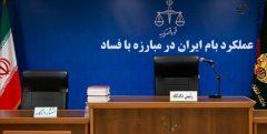 دادستانهای خوزستان در مبارزه با فساد با اقتدار و قاطعیت عمل کنند
