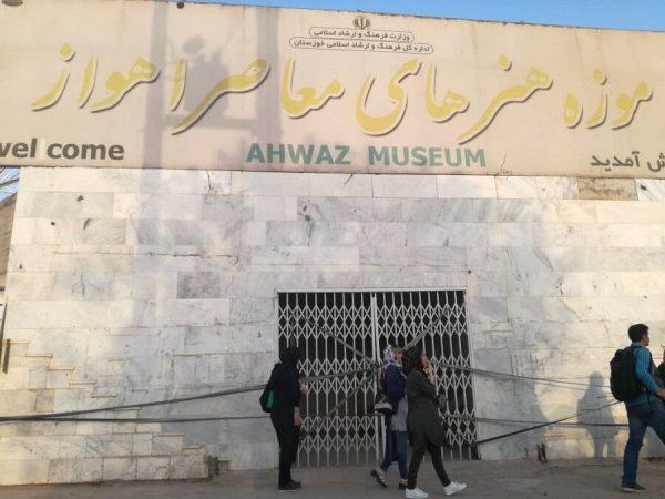 موزه های اهواز را تعطیل کنید