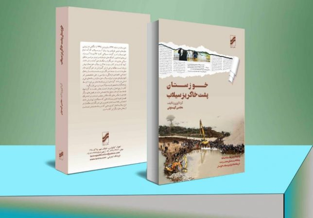 کتاب پشت خاکریز سیلاب خوزستان منتشر شد