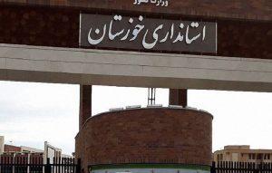 تعداد شهرستان های خوزستان با موافقت هیات وزیران به ۲۹ شهرستان رسید