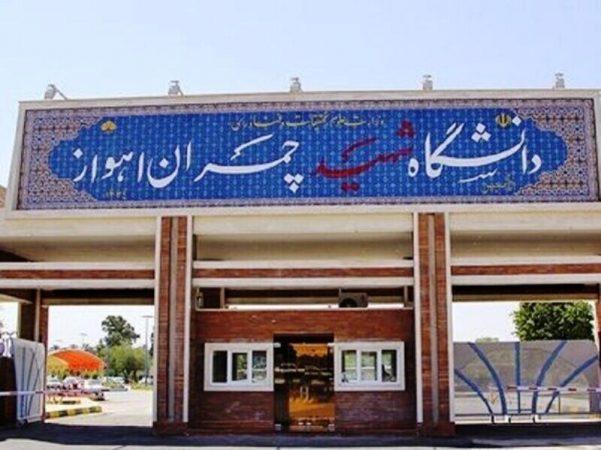 دانشگاه شهید چمران اهواز جزو ۱۰ دانشگاه برتر کشور در رتبه بندی ISC