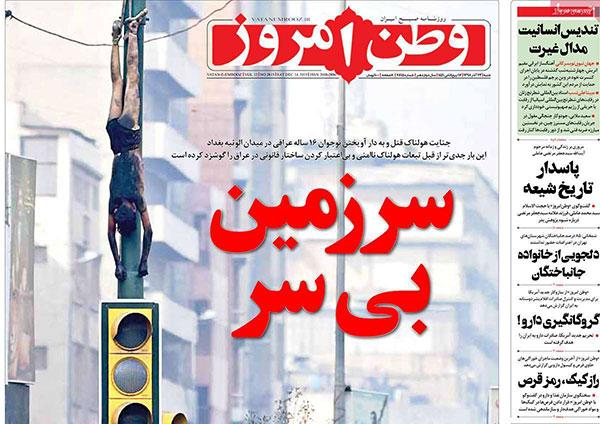 عناوین روزنامههای شنبه ۲۳ آذرماه ۹۸
