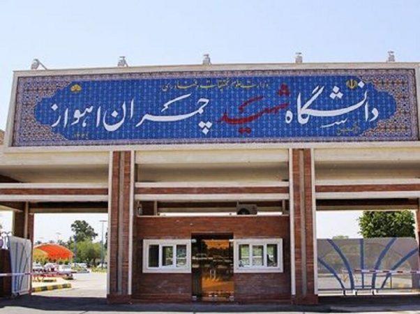 نامه انجمن اسلامی مدرسین دانشگاه شهید چمران اهواز به رییس جمهوری