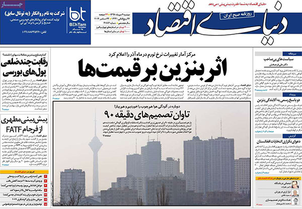 عناوین روزنامه های ۲ دی ماه ۹۸