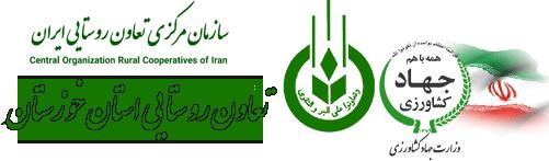 فرهاد جلالی سرپرست اداره خدمات فنی تعاون روستایی خوزستان شد