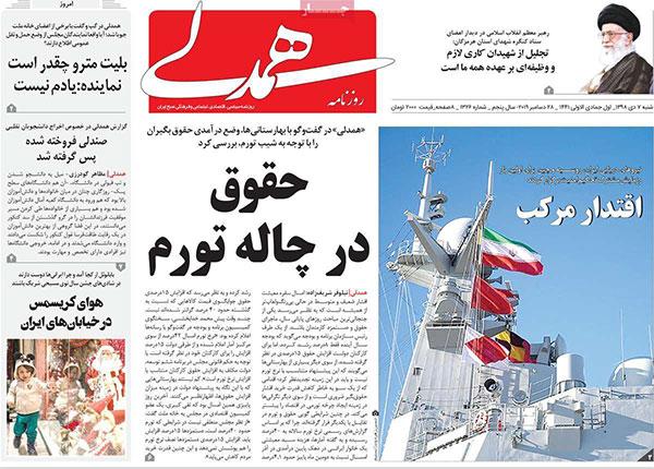 عناوین روزنامه های شنبه ۷ دی ماه ۹۸