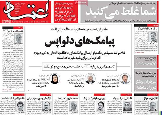 عناوین روزنامه های پنجشنبه ۱۲ دی ماه ۹۸
