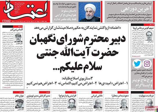 عناوین روزنامه های چهارشنبه ۲۵ دی ماه ۹۸