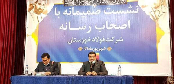 نشست صمیمانه مدیرعامل فولاد خوزستان با اصحاب رسانه برگزار شد