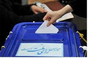 ۱۰ داوطلب نمایندگی مجلس در حوزه انتخابیه شوشتر و گتوند تایید صلاحیت شدند