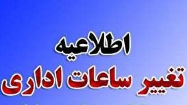 فعالیت ادارات در خوزستان از ساعت ۱۰ صبح آغاز میشود