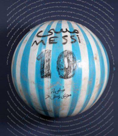 """راهیابی فیلم کوتاه """"مسی"""" به جشنواره فیلم کره جنوبی"""