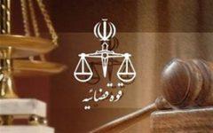 دادگاه رسیدگی به تخلف سه هزار و ۸۶۸ میلیارد تومانی در آبادان آغاز شد