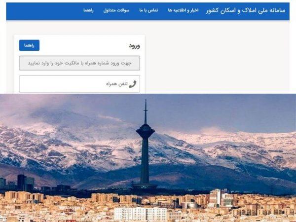 همه کدهای ملی، مجاز به ثبت نام در سامانه املاک و اسکان شدند