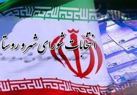 نتایج انتخابات شورای شهر و روستا در خوزستان