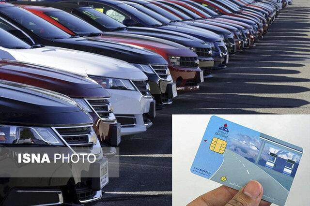 اطلاعیه درخصوص کارت سوخت خودروهای پلاک قدیم اروندی