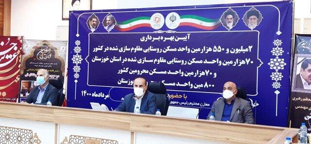 ۸۰۰ واحد مسکن محرومین در خوزستان افتتاح شد