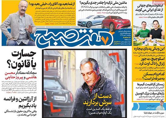 عناوین روزنامه های یکشنبه ۸ دی ماه ۹۸