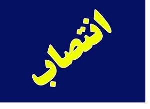 ۳ انتصاب در استانداری خوزستان
