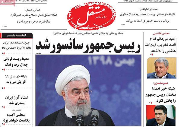 عناوین روزنامههای سه شنبه ۸ بهمن ۹۸