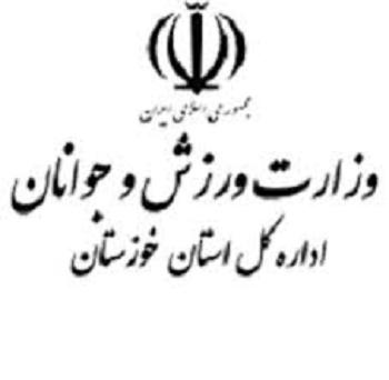 بیانیه اداره کل ورزش و جوانان خوزستان درخصوص مواضع این اداره کل در آستانه انتخابات مجلس شورای اسلامی
