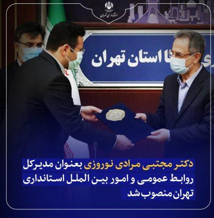 یک خوزستانی مدیرکل روابط عمومی استانداری تهران شد