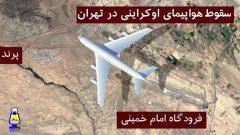 هواپیمای اوکراینی هدف پدافند ایران قرار گرفته است