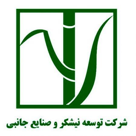 به تمامی حواله های شکر صادر شده توسط سازمان صمت خوزستان شکر تخصیص داده شده است